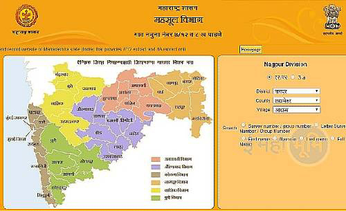 Mahabhulekh Portal