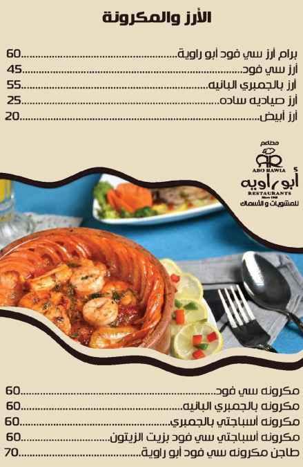منيو مطعم ابو راوية 10