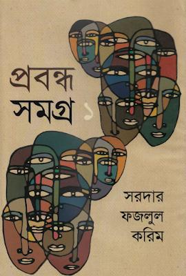 প্রবন্ধ সমগ্র ০১ - সরদার ফজলুল করিম