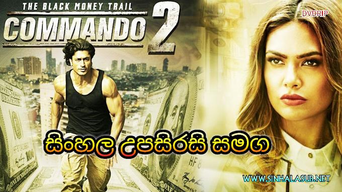Commando 2 (2017) Sinhala Subtitles | සිංහල උපසිරසි සමග | කලු සල්ලි පසුපස