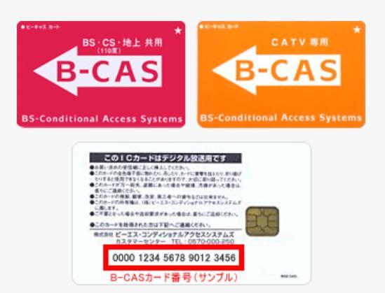「B-CASカード番号」の確認方法