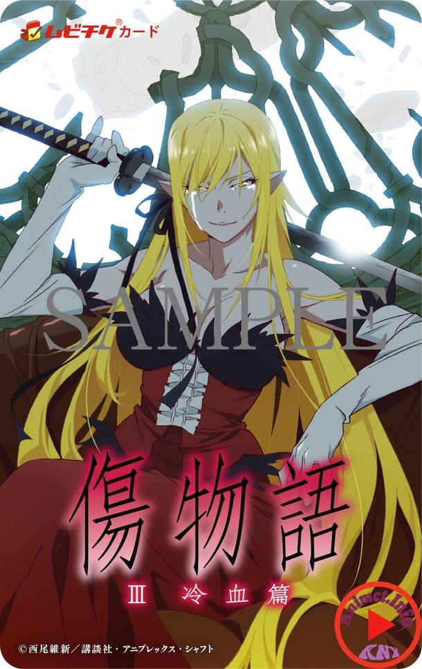 Kizumonogatari III: Reiketsu-hen - 傷物語〈Ⅲ冷血篇〉