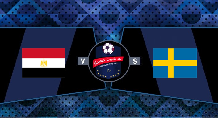 مشاهدة مباراة مصر والسويد
