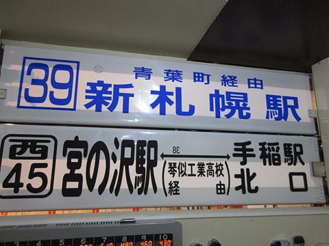 鉄道喫茶・居酒屋「ぽぷら」 バスエリア その3