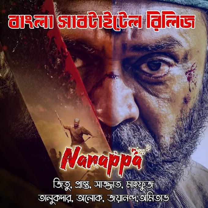 Narappa (2021) Movie Bangla Subtitle