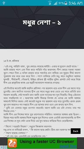 আজ রাতে খেলা হবে - Bangla Choti Golpo