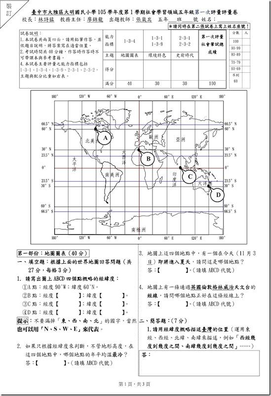 105五上第1次社會學習領域評量筆試卷_01