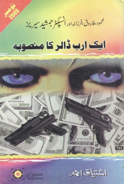 Aik Arab  Dollers Ka Mansuba Complete Novel By Ishtiaq Ahmed