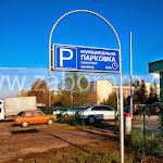 Ограждение парковки (23).jpg