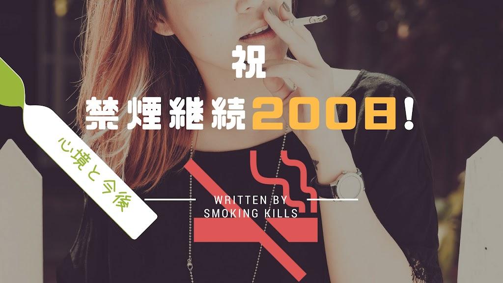 祝禁煙継続200日!禁煙スタートから200日までのまとめ|現在の心境と今後について