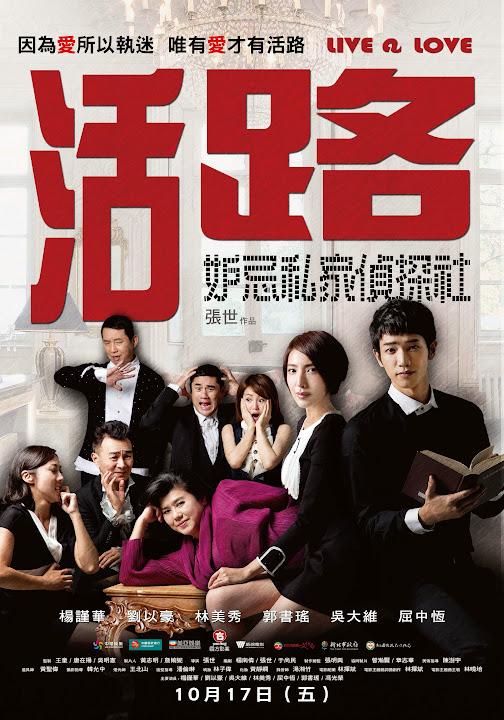 活路:妒忌私家偵探社 (Live a Love, 2014)