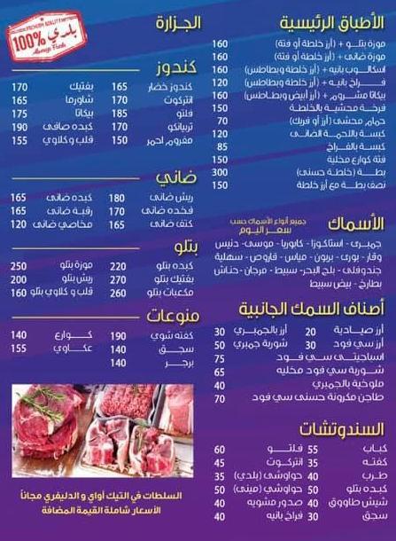اسعار مطعم حسني للمشويات