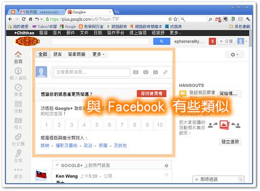Google+ 的畫面與 Facebook 有些類似