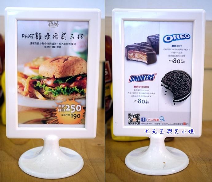 4 松山文創園區 PHAT Burger