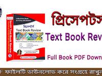 প্রিসেপটর্স  Text Book Review - Full PDF Download