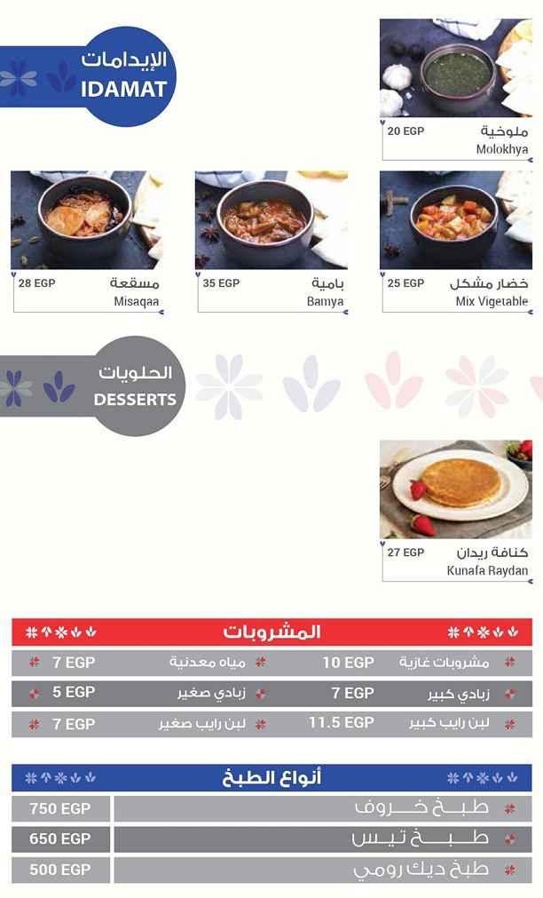 اسعار مطعم ريدان