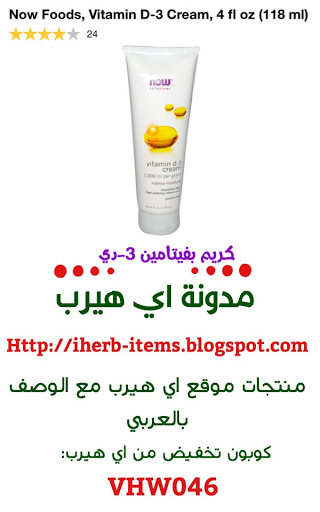 كريم فيتامينD-3 من اي هيرب Now Foods, Vitamin D-3 Cream, 4 fl oz (118 ml)