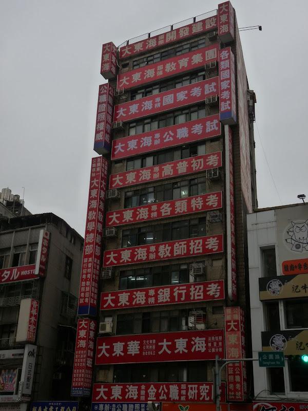 Taipei main station sortie 8