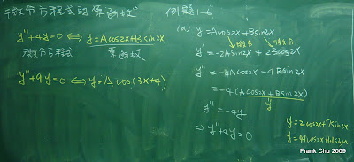 微分方程式的原函數,例1-6(a)