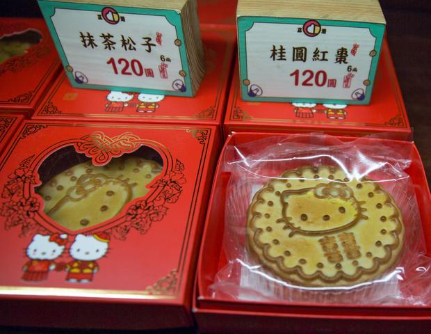 photo of boxes of Hello Kitty pastries