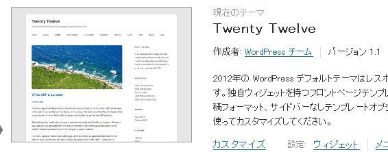 Wordpress公式のTwenty Twelve