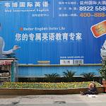 Wu ma jie : publicité pour l'apprentissage de l'anglais et mendiante