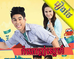 [ Movies ] Kamnanh Sne Krav Damra - Thai Drama In Khmer Dubbed - Thai Lakorn - Khmer Movies, Thai - Khmer, Series Movies