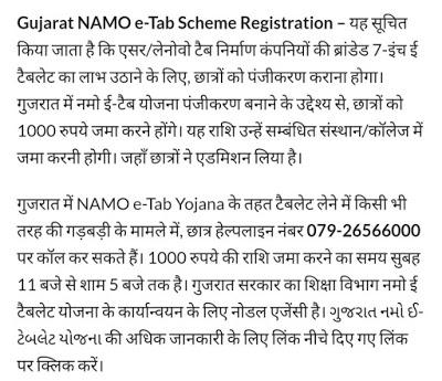 Digital Gujarat Namo Tablet Scheme 2021