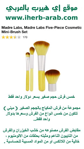 خمس فرش حجم صغير بسعر دولار واحد فقط Madre Labs, Madre Labs Five-Piece Cosmetic Mini-Brush Set