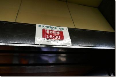 Tateyama_day01_197P1100225sml