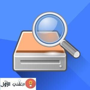 diskDigger - استرجاع الصور المحذوفة من الأندرويد
