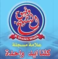 الشيخ وفيق