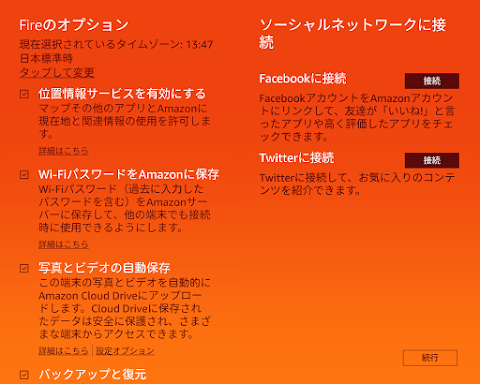 Fire HD 8のオプション設定