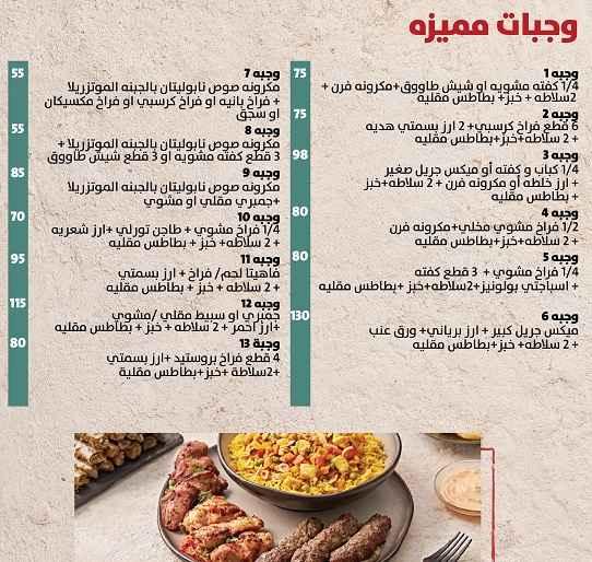 منيو مطعم جاد 8