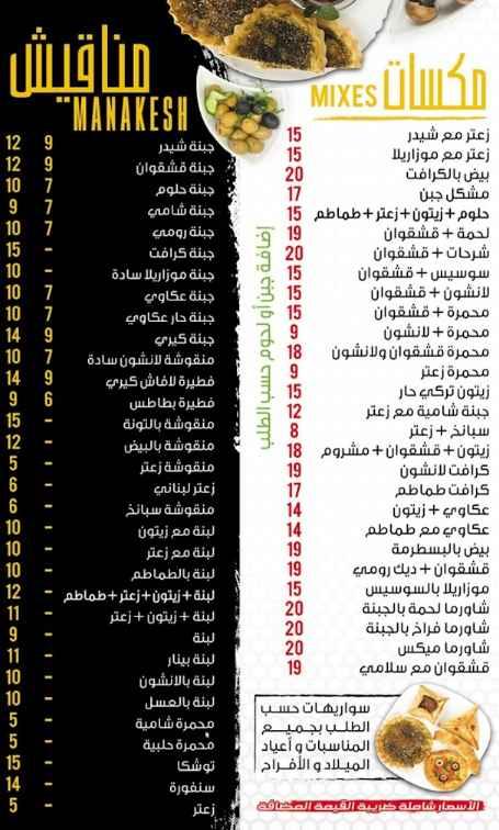 منيو مطعم شيف الشام 1