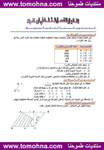 اختبار الفصل الثالث في الرياضيات للسنة الثانية متوسط النموذج 14 5.jpg