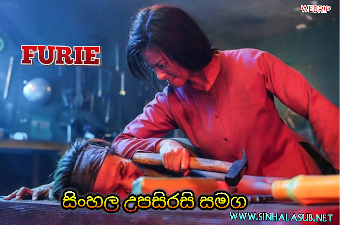 Furie (2019) Sinhala Subtitled | සිංහල උපසිරසි සමග | ඇය අම්මා නම් විය