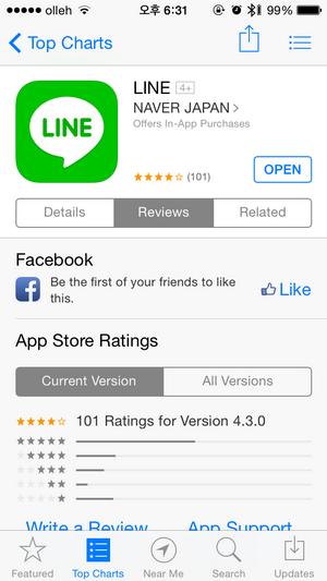 naver japan line 아이폰 앱