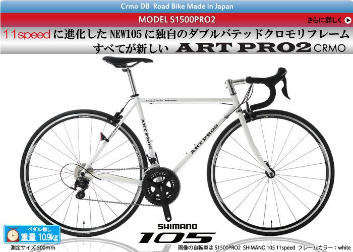 アートサイクルクロモリクロスバイクC400アルミロードバイクA670 PRO2