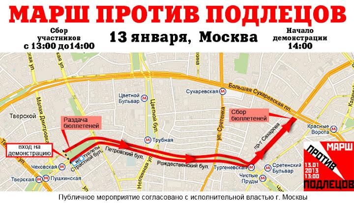 Маршрут - МАРШ ПРОТИВ ПОДЛЕЦОВ, Москва, 13 января 2013
