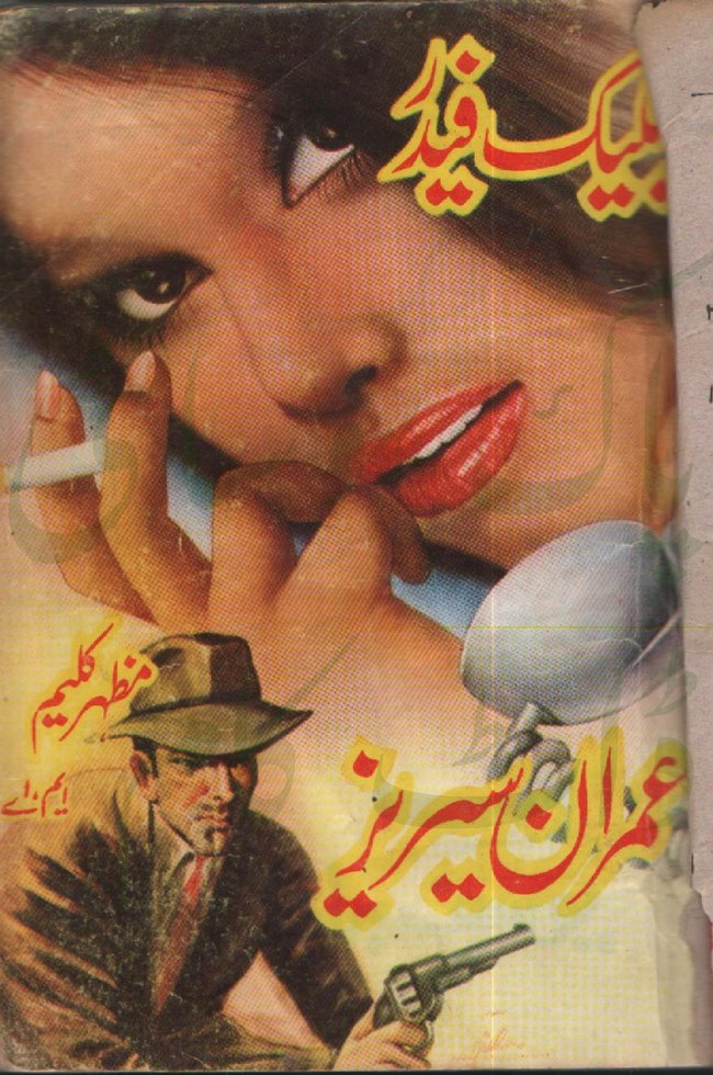 Black Feather Imran Series  is a very well written complex script novel which depicts normal emotions and behaviour of human like love hate greed power and fear, writen by Mazhar Kaleem , Mazhar Kaleem is a very famous and popular specialy among female readers
