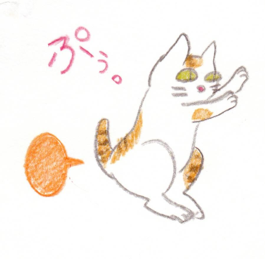 おならをする猫のイラスト