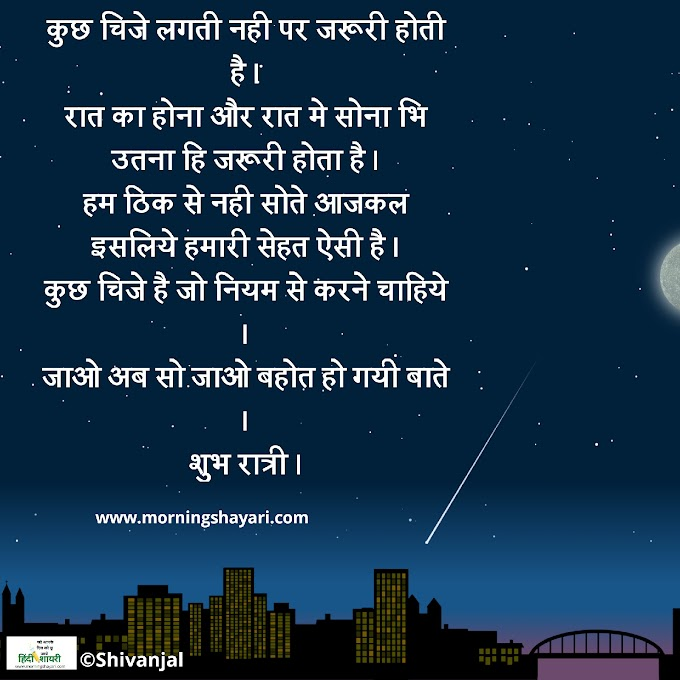 शुभ रात्रि, good night, raat Shayari