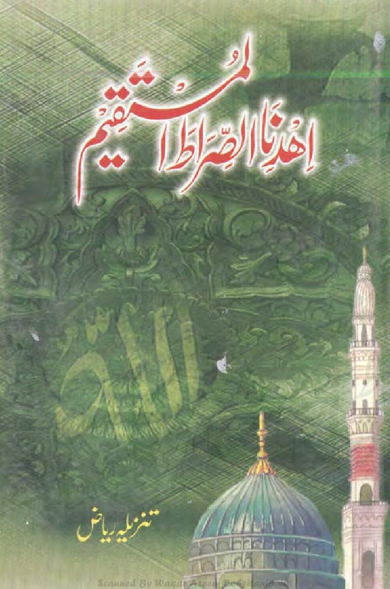 Ihdinaasirat ul Mustaqeem is a very well written complex script novel by Tanzeela Riaz which depicts normal emotions and behaviour of human like love hate greed power and fear , Tanzeela Riaz is a very famous and popular specialy among female readers