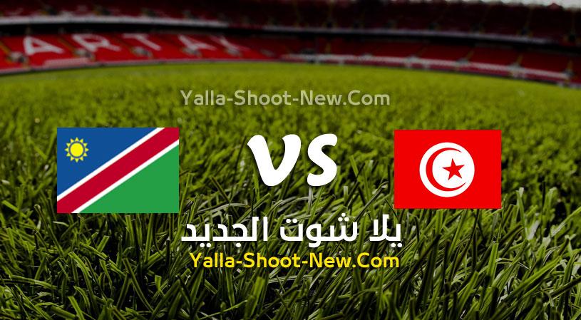 مباراة تونس ونامبيا