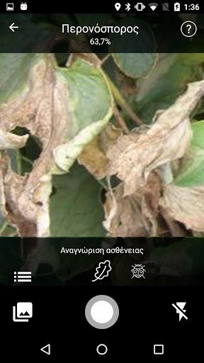 Planta Sana screenshot 3