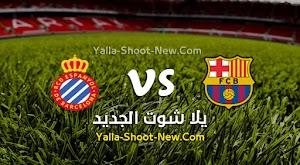 نتيجة مباراة برشلونة واسبانيول اليوم بتاريخ 08-07-2020 في الدوري الاسباني