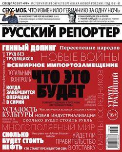 Читать онлайн журнал<br>Русский Репортер №3 (январь-февраль 2016)<br>или скачать журнал бесплатно
