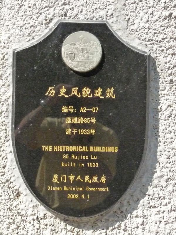 Chine .Fujian Gulang yu island 3 - P1020644.JPG