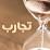 القرآن الكريم's profile photo